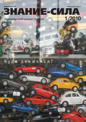 Отсутствует Журнал «Знание – сила» №1/2010 отсутствует журнал знание – сила 11 2010