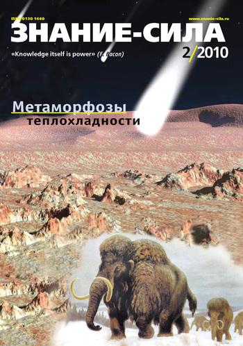Отсутствует Журнал «Знание – сила» №2/2010 отсутствует журнал знание – сила 11 2016