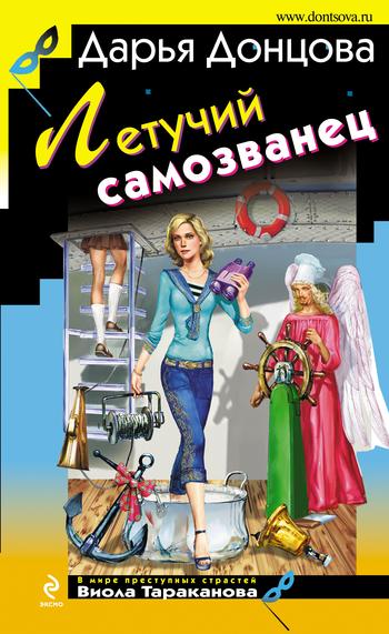 Летучий самозванец ( Дарья Донцова  )