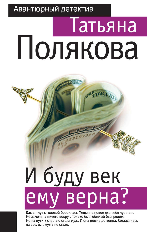 Татьяна полякова серия фенька скачать бесплатно fb2