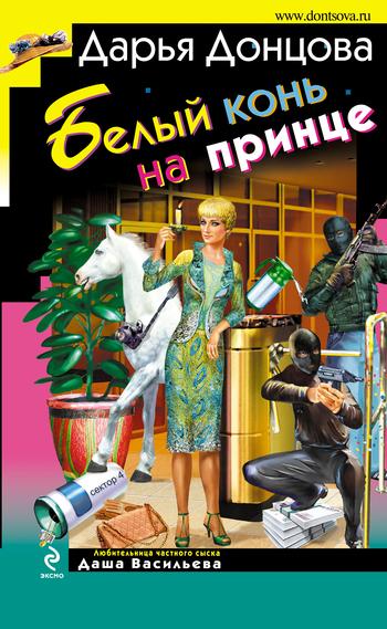 Белый конь на принце ( Дарья Донцова  )