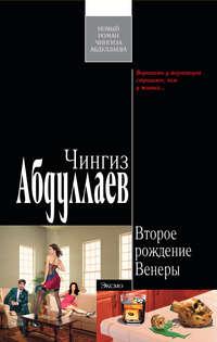 Абдуллаев, Чингиз  - Второе рождение Венеры