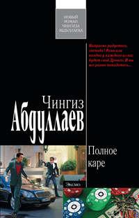 Абдуллаев, Чингиз  - Полное каре