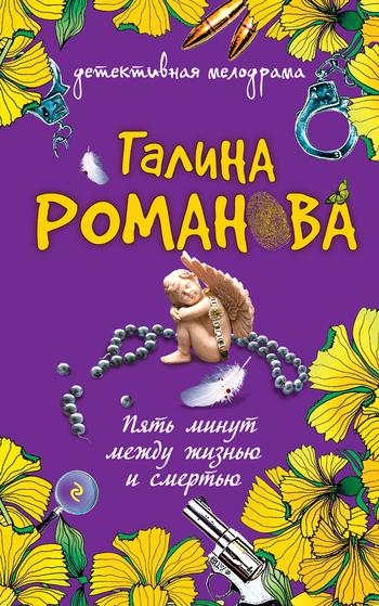 захватывающий сюжет в книге Галина Романова