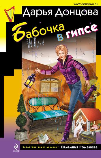 Обложка книги Бабочка в гипсе, автор Донцова, Дарья