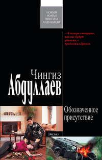 Абдуллаев, Чингиз  - Обозначенное присутствие