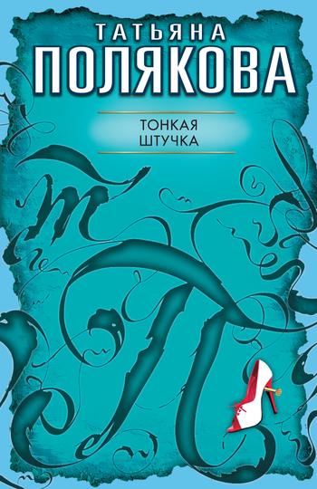 Тонкая штучка LitRes.ru 59.000