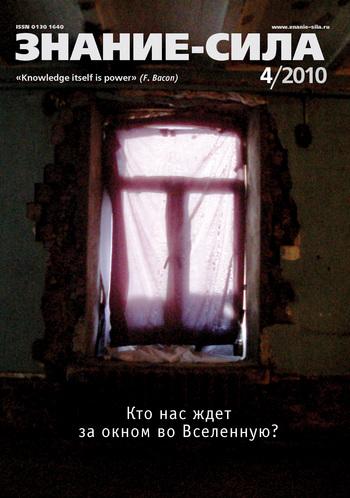 Отсутствует Журнал «Знание – сила» №4/2010 отсутствует журнал знание – сила 11 2010