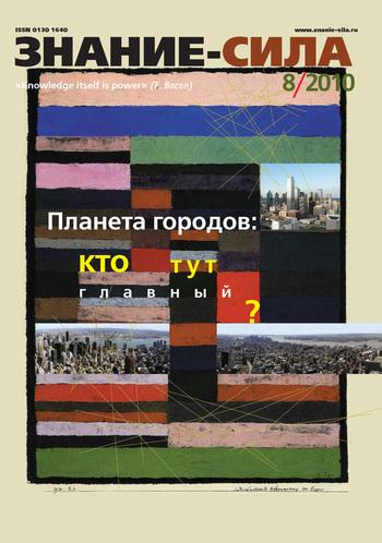 Отсутствует Журнал «Знание – сила» №8/2010 журнал знание сила 12 2017