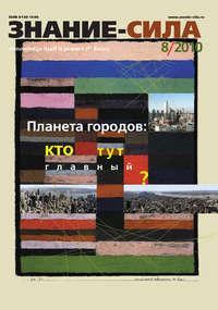 - Журнал «Знание – сила» &#84708/2010