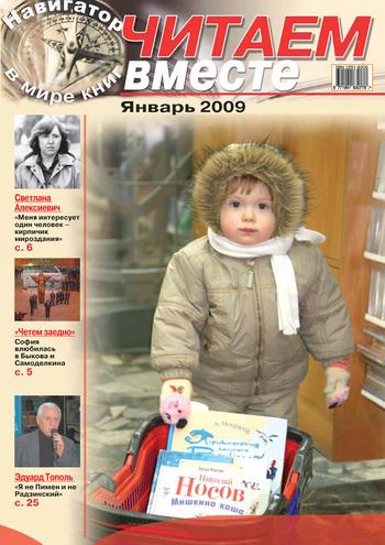 Отсутствует Читаем вместе. Навигатор в мире книг №1 (30) 2009