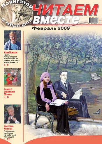 Читаем вместе. Навигатор в мире книг №7 (60) 2011