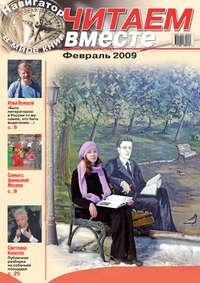 Отсутствует - Читаем вместе. Навигатор в мире книг &#84702 (31) 2009