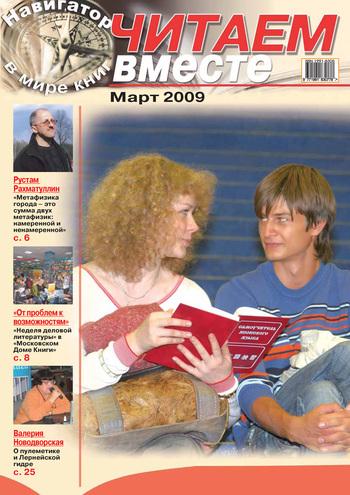 Отсутствует Читаем вместе. Навигатор в мире книг №3 (32) 2009