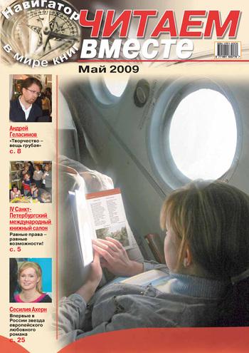 Отсутствует Читаем вместе. Навигатор в мире книг №5 (34) 2009