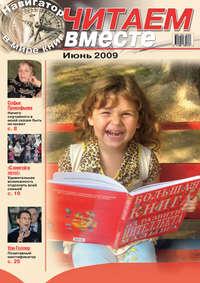 - Читаем вместе. Навигатор в мире книг &#84706 (35) 2009