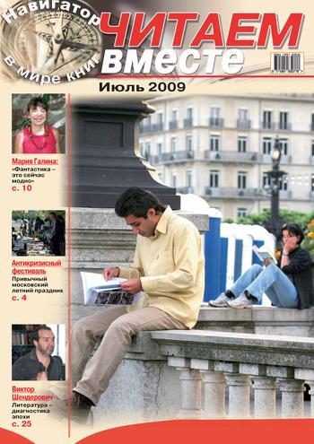 Отсутствует Читаем вместе. Навигатор в мире книг №7 (36) 2009