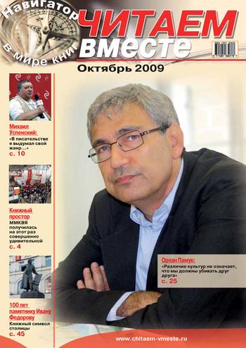 Отсутствует Читаем вместе. Навигатор в мире книг №10 (39) 2009