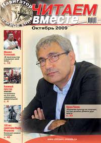 - Читаем вместе. Навигатор в мире книг №10 (39) 2009