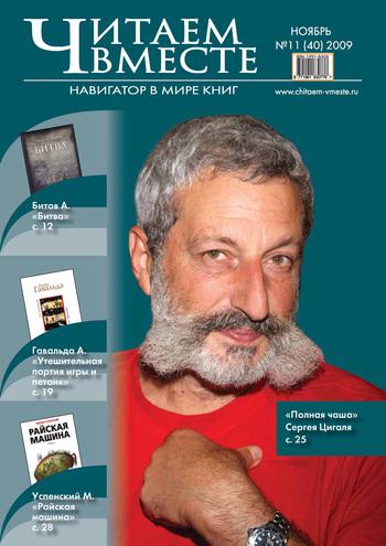 Отсутствует Читаем вместе. Навигатор в мире книг №11 (40) 2009