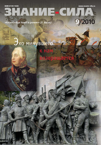Отсутствует Журнал «Знание – сила» №9/2010 отсутствует журнал знание – сила 11 2016
