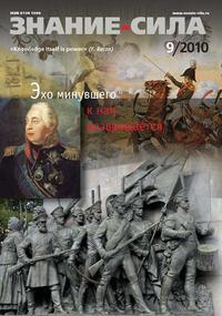 Отсутствует - Журнал «Знание – сила» 䫥/2010