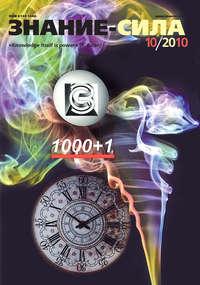 - Журнал «Знание – сила» №10/2010