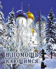 fb2 В помощь кающимся: из сочинений святителя Игнатия (Брянчанинова)