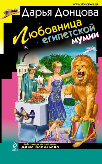 Достойное начало книги 04/01/12/04011275.bin.dir/04011275.cover.jpg обложка