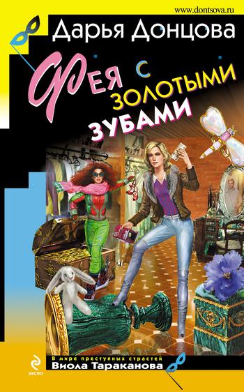 Фея с золотыми зубами ( Дарья Донцова  )