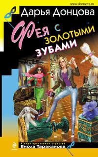 Донцова, Дарья  - Фея с золотыми зубами