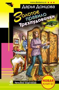 Донцова, Дарья  - Золотое правило Трехпудовочки