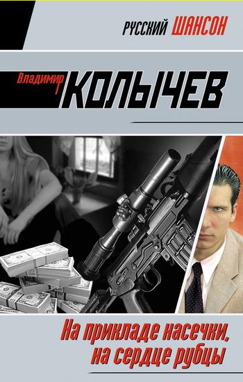 Владимир Колычев На прикладе насечки, на сердце рубцы мелкий бизнес