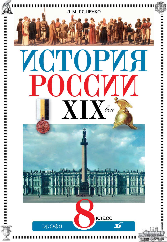 Учебник 8 класс новая история 19 века л.м.ляшенко