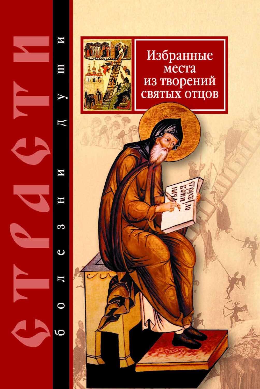 Скачать книгу жизнь по евангелию масленников