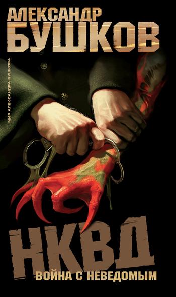Александр Бушков - НКВД. Война с неведомым (fb2) скачать книгу бесплатно