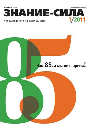 Отсутствует Журнал «Знание – сила» №1/2011 отсутствует журнал консул 1 24 2011