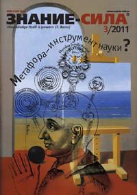 Отсутствует - Журнал «Знание – сила» &#84703/2011
