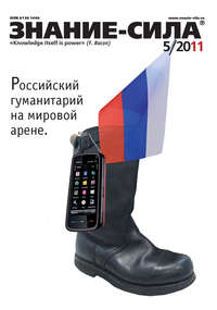 - Журнал «Знание – сила» №5/2011