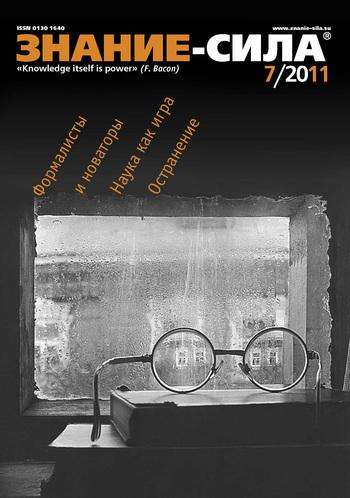Отсутствует Журнал «Знание – сила» №7/2011 отсутствует журнал знание – сила 02 2014