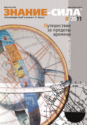 Отсутствует Журнал «Знание – сила» №8/2011 отсутствует журнал знание – сила 11 2016