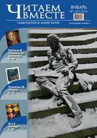 - Читаем вместе. Навигатор в мире книг &#84701 (42) 2010
