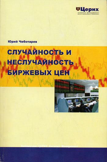 Скачать книгу Ю. А. Чеботарев Случайность и неслучайность биржевых цен