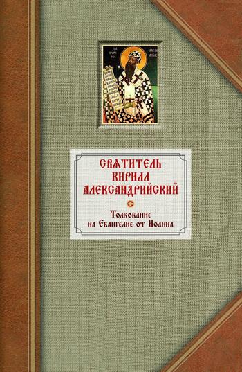 Святитель Кирилл Александрийский Толкование на Евангелие от Иоанна. Том 2 отсутствует евангелие на церковно славянском языке