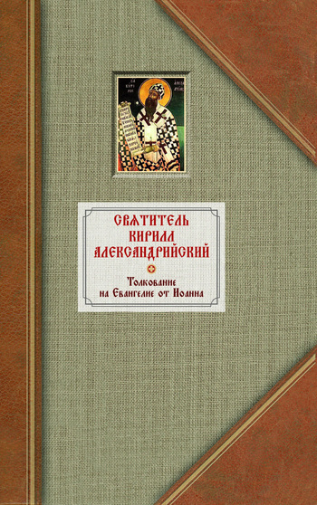 Скачать книгу Святитель Кирилл Александрийский Толкование на Евангелие от Иоанна. Том 1