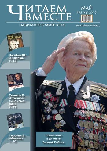 Отсутствует Читаем вместе. Навигатор в мире книг №5 (46) 2010 первов м рассказы о русских ракетах книга 2