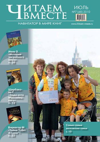 Отсутствует Читаем вместе. Навигатор в мире книг №7 (48) 2010 колонна raffaello 1107881