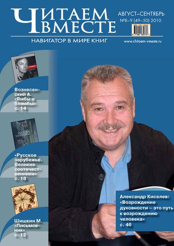 Отсутствует Читаем вместе. Навигатор в мире книг №8-9 (49-50) 2010 войцех кучок дрянье антибиография