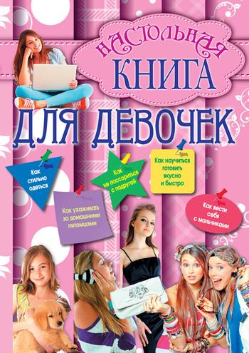 Отсутствует Настольная книга для девочек