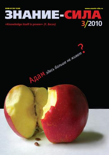 Отсутствует Журнал «Знание – сила» №3/2010 отсутствует журнал знание – сила 02 2014